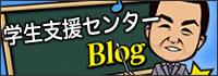 ヤツモンジ学園ブログ